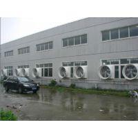 南京注塑厂,机械加工厂,电镀厂降温去异味设备,通风换气设备,排烟排雾设备