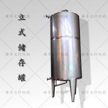 天津专业文轩不锈钢设备机械 酿酒设备