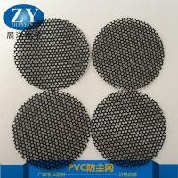 展洋专业制作PVC喇叭网可根据顾客要求制作各种规格,可背胶