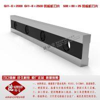 【德裕宝刀片】Q11-6×2000 Q11-6×2500剪板机刀片 508×80×2 材质9CrSi
