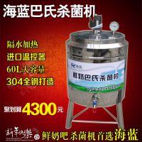 焦作巴氏杀菌机-焦作鲜奶灭菌机