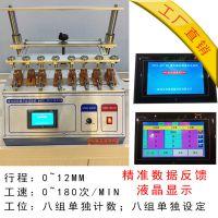 深圳时誉高精八工位按键寿命试验机|按键寿命测试机测试轻触微动开关遥控器手机鼠标导通疲劳老化