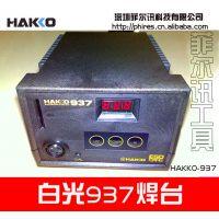 日本[HAKKO]937白光焊台 防静电焊台 数显恒温焊台