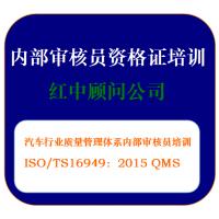 ISO/TS16949:2015深圳内部审核员培训