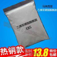 批发增加产品流动性马来西亚扩散粉乙撑硬脂酸酰胺EBS 塑料光亮润滑剂