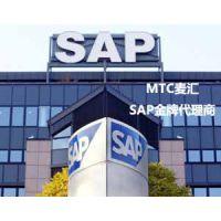 武汉SAP公司 武汉SAP代理 首推麦汇SAP实施商