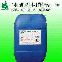 厂家批发 微乳性切削液 油性微乳性切削液 防锈性好切削液