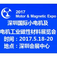 2017第十五届深圳国际小电机及电机工业、磁性材料展览会