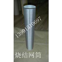 304耐酸碱不锈钢网筒 5μm过滤网筒 绿能不锈钢滤筒厂家