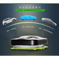 车之酷自动遥控车衣 贴心保护爱车随时随地智能车衣