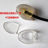 直销高透明PC端盖 灯具配附件 LED配件 塑料件注塑加工注射成型