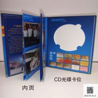CDR光碟包装盒一整套定做厂家印刷带歌词内页单碟CD盒定做CD纸盒