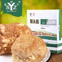 东北土特产 压缩系列 250g盒装黑龙江猴头菇食用菌蘑菇A57