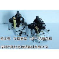 手提封袋机NP-7A | 纽朗原装机器深圳维修现机