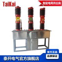 西安35KV真空断路器厂家,ZW7-40.5真空断路器