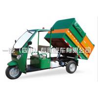 销售一汽远达四川省各市区县电动三轮垃圾车(可选液压自卸,侧面挂桶,升降平台)SCZ-LJ