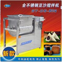 厂家供应赣云牌全不锈钢豆沙搅拌机 炒糕点馅豆沙馅做月饼的机器