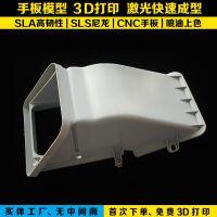 东莞黄江3D打印 快速3D打印 国内领先3D制作 外壳机壳结构