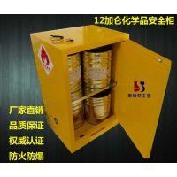 供应广州新塘12加仑化学品柜
