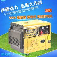 三相超静音柴油发电机5千瓦型号