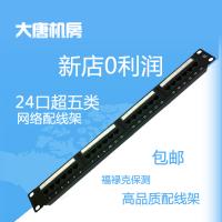 大唐鑫胜CAT5e超五类网络配线架24口 48口 机房用 磷青铜 DT2804-524