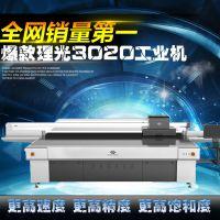 深圳UV平板打印机厂家 理光UV平板打印机