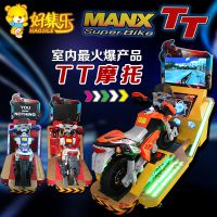 TT摩托游戏机 模拟赛车游戏机投币游戏机大型游戏厅电玩设备