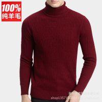 秋冬韩版新款男式毛衣加厚 纯羊毛衫套头高领纯色打底针织衫修身