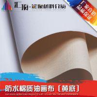 供应广州汇顶防水棉质油画布(黄底)