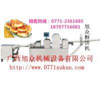 柳州旭众全自动酥饼机报价,柳州全自动酥饼机多少钱一台?