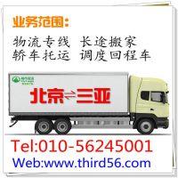 北京到海南三亚轿车托运公司【010-56245001】