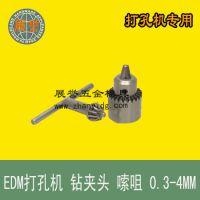 EDM细孔放电夹头 打孔机手动钻夹头 嗦咀 夹头0.3-4mm