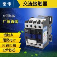 秦禾交流接触器CJX2-0910