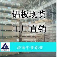 今日6061铝板多少钱一吨