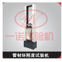 玻璃钢夹砂管环刚度力学性能检测设备