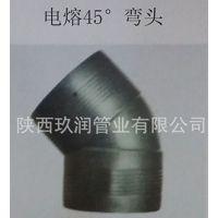 玖润牌钢丝网骨架管件——电熔45°弯头