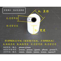 上海POS机打印纸厂家,热敏小卷纸,POS机打印纸,热敏纸57*30