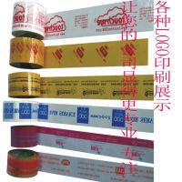 包装专用封箱胶 打包透明胶带 opp排废胶纸