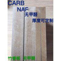 步繁优等15 厘 竹香板(无甲醛板)环保健康板 1220*2440*15mm