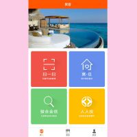 已开发案例1 爽客 物联网WiFi蓝牙 手机软件控制app定制开发项目 可应用商店下载