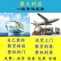 从中国中山移民到澳洲的海运费是多少?