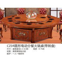 堡斯龙CZ04电动火锅桌/桌面直径2.2-6.8 高度0.76米