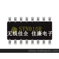 SYN910R/868M远距离接收芯片SYNOXO射频IC,发射芯片SYN900T