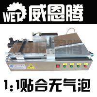 江苏苏州贴合机供货上门,精准贴膜设备1:1贴合机厂家直销