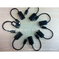 OTG数据线,USB延长数据转接线,V8 OTG