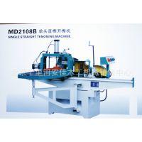 厂家直销各种机械设备 永达木工机械MD2108B单头直榫开榫机