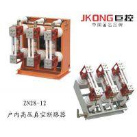 温州ZN28-12ZN28-12ZN28-12高压真空断路器