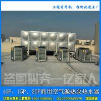 河北衡水市空气能热泵热水器低温型YJR-5P产水量