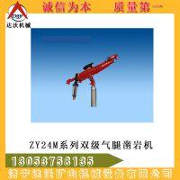 ZY24M系列双级气腿凿岩机  达沃机械