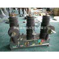 西安高压断路器ZW321-12/630-20户外真空断路器